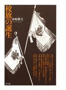 校旗の誕生