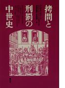 拷問と刑罰の中世史