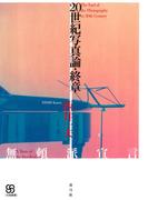 20世紀写真論・終章 無頼派宣言(写真叢書)