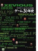 TVドラマ「ノーコン・キッド」から見るゲーム30年史