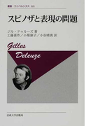スピノザと表現の問題 新装版 (叢書・ウニベルシタス)