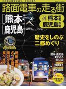 路面電車の走る街 No.10 熊本市電 鹿児島市電 (講談社シリーズMOOK)