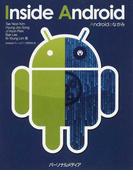 Inside Android Androidのなかみ
