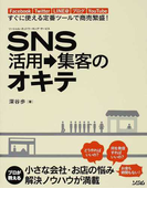SNS活用→集客のオキテ Facebook、Twitter、LINE@、ブログ、YouTubeすぐに使える定番ツールで商売繁盛!