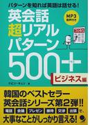 英会話超リアルパターン500+ パターンを知れば英語は話せる! ビジネス編