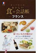 おいしい食の会話帳−フランス− 指して伝える
