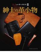 紳士の革小物 (Professional Series 大人のレザークラフト)