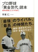 プロ野球「黄金世代」読本 球界を席巻した「8つの世代」 (知的発見!BOOKS)