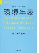環境年表 第3冊(平成25・26年) (理科年表シリーズ)