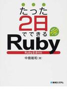 たった2日でできるRuby 自宅のWindows or MacでOK!