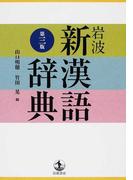 岩波新漢語辞典 第3版