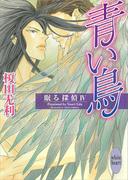 青い鳥 眠る探偵(4)(ホワイトハート/講談社X文庫)
