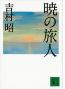 【期間限定価格】暁の旅人