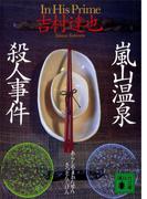 嵐山温泉殺人事件(講談社文庫)