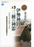 伊勢神宮と三種の神器 古代日本の祭祀と天皇(講談社選書メチエ)