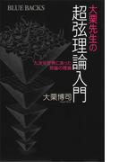 大栗先生の超弦理論入門(ブルー・バックス)