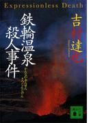 鉄輪温泉殺人事件(講談社文庫)