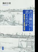 君は隅田川に消えたのか 藤牧義夫と版画の虚実