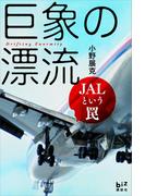 巨象の漂流 JALという罠(講談社BIZ)