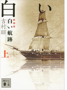 新装版 白い航跡(上)(講談社文庫)
