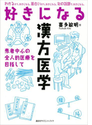 好きになる漢方医学(KS好きになるシリーズ)