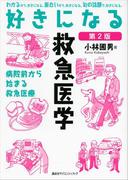 好きになる救急医学 第2版(KS好きになるシリーズ)