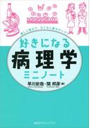 好きになる病理学ミニノート(KS好きになるシリーズ)