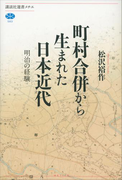 町村合併から生まれた日本近代 明治の経験(講談社選書メチエ)