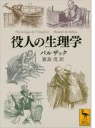 役人の生理学(講談社学術文庫)