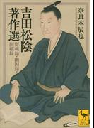 吉田松陰著作選 留魂録・幽囚録・回顧録(講談社学術文庫)
