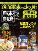 【期間限定価格】路面電車の走る街(10) 熊本市電・鹿児島市電