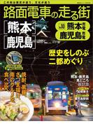 路面電車の走る街(10) 熊本市電・鹿児島市電(講談社シリーズMOOK)