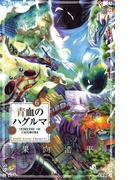 青血のハグルマ 6(少年サンデーコミックス)