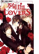 殉血LOVERS 2(フラワーコミックス)