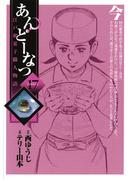 あんどーなつ 江戸和菓子職人物語 17(ビッグコミックス)
