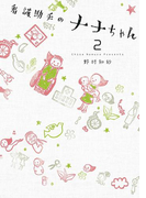 看護助手のナナちゃん 2(ビッグコミックススペシャル)