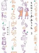 看護助手のナナちゃん 3(ビッグコミックススペシャル)
