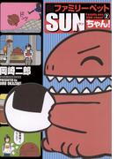 ファミリーペットSUNちゃん! 2(ビッグコミックス)