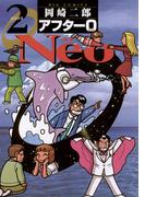 アフター0 Neo 2(ビッグコミックス)