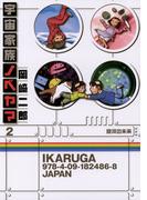 宇宙家族ノベヤマ 2(ビッグコミックス)