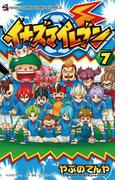 イナズマイレブン 7(てんとう虫コミックス)