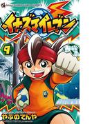イナズマイレブン 9(てんとう虫コミックス)