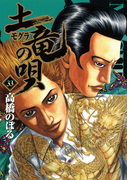 土竜の唄 33(ヤングサンデーコミックス)
