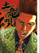 土竜の唄 35(ヤングサンデーコミックス)