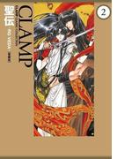 聖伝-RG VEDA-[愛蔵版](2)