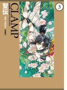 聖伝-RG VEDA-[愛蔵版](3)