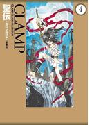 聖伝-RG VEDA-[愛蔵版](4)