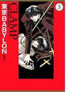 東京BABYLON[愛蔵版](3)