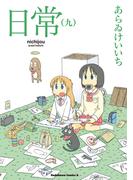 日常(9)(角川コミックス・エース)