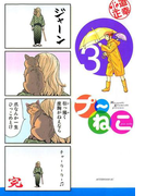 プ~ねこ(3)
